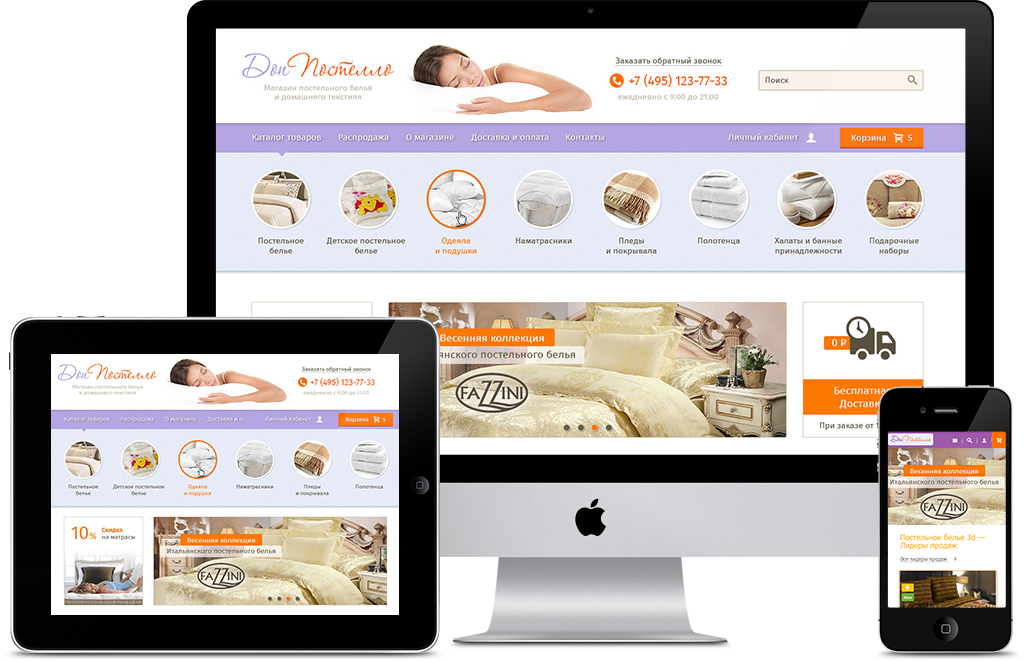 Интернет-магазин постельного белья и домашнего текстиля «Дон Постелло» ... 32229a03509