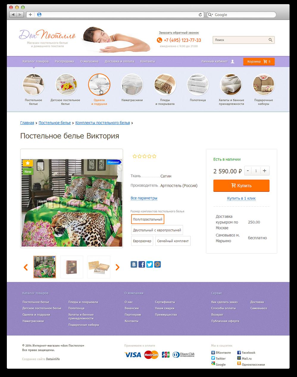 ... Интернет-магазин постельного белья и домашнего текстиля «Дон Постелло»  ... b4d49933faf