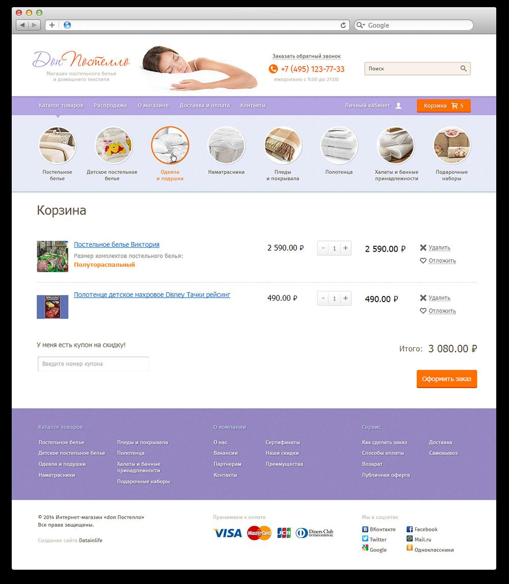 ... Интернет-магазин постельного белья и домашнего текстиля «Дон Постелло» 37563054a21